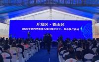 投资3亿 定颖电子高阶线路板项目开工