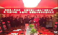 广东省东莞市黄江大顺电子有限公司投资20亿元的PCB等项目落户江西