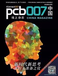 新时代新思考:不打无准备之仗《PCB中文线上杂志》2020年2月号