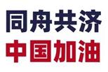 中国电子电路行业协会致同仁的一封信