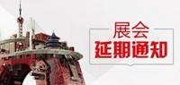 2020年3月慕尼黑上海电子展延期举办