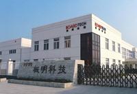 板明科技出资4000万元建设电子化学品华南区生产基地
