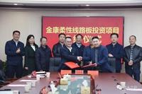 金康20亿元柔性线路板项目签约湖南资阳