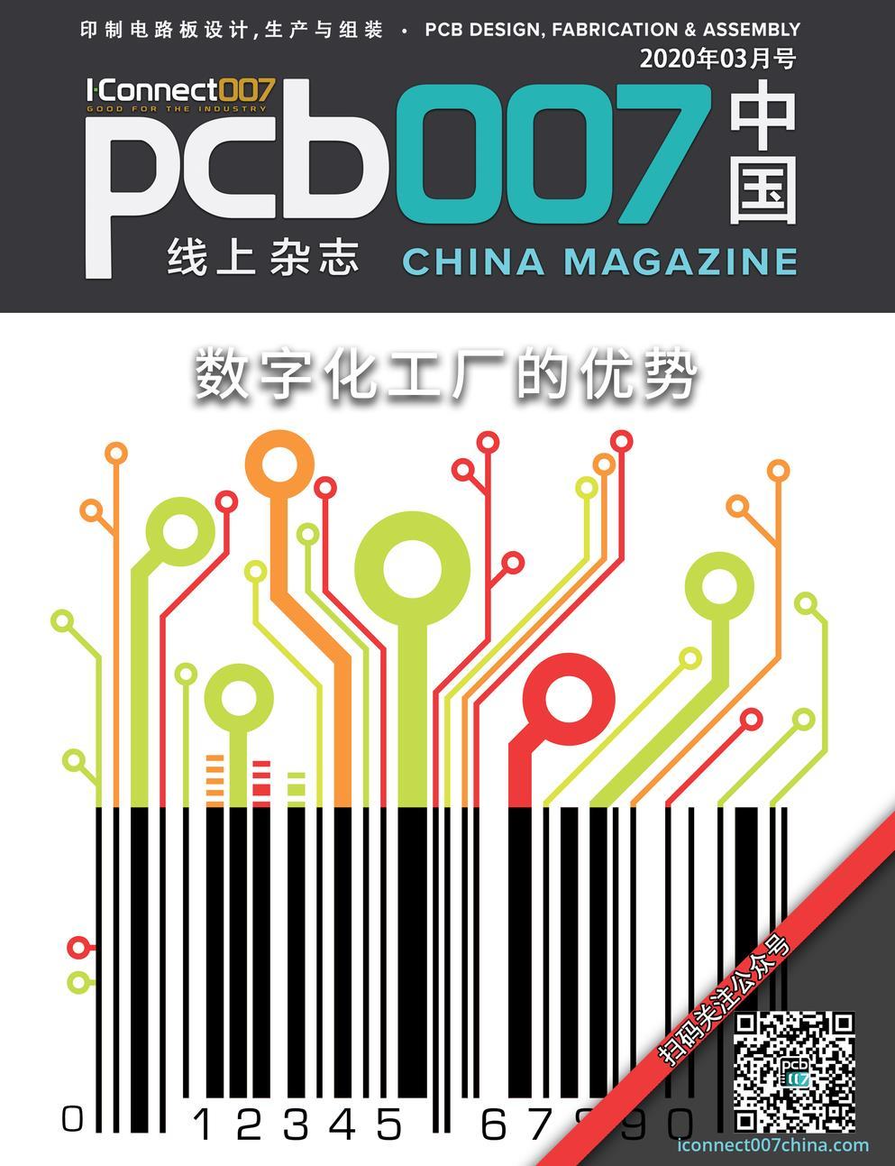 数字化工厂优势显现 | 《PCB007中国线上杂志》2020年4月号