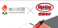 Digi-Key 联手柴火 x.factory 在中国社区推广 Arduino 基础认证考试