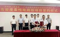 广州金鹏源康精密电路FPC项目签约落户江苏邳州