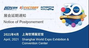 """关于""""第三十届中国国际电子生产设备暨微电子工业展(NEPCON CHINA 2020)""""延期举办的公告"""