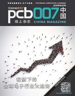 疫情下的全球电子行业大趋势|《PCB007中国线上杂志》2020年6月号