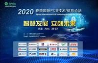 CPCA春季国际PCB技术 信息首次线上论坛圆满落幕