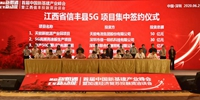 5G高频高速板生产项目落户江西信丰