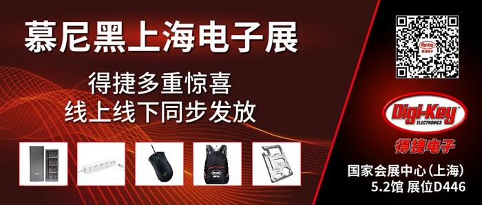 Digi-Key Electronics 将同时参加现场和线上 2020 慕尼黑上海电子展