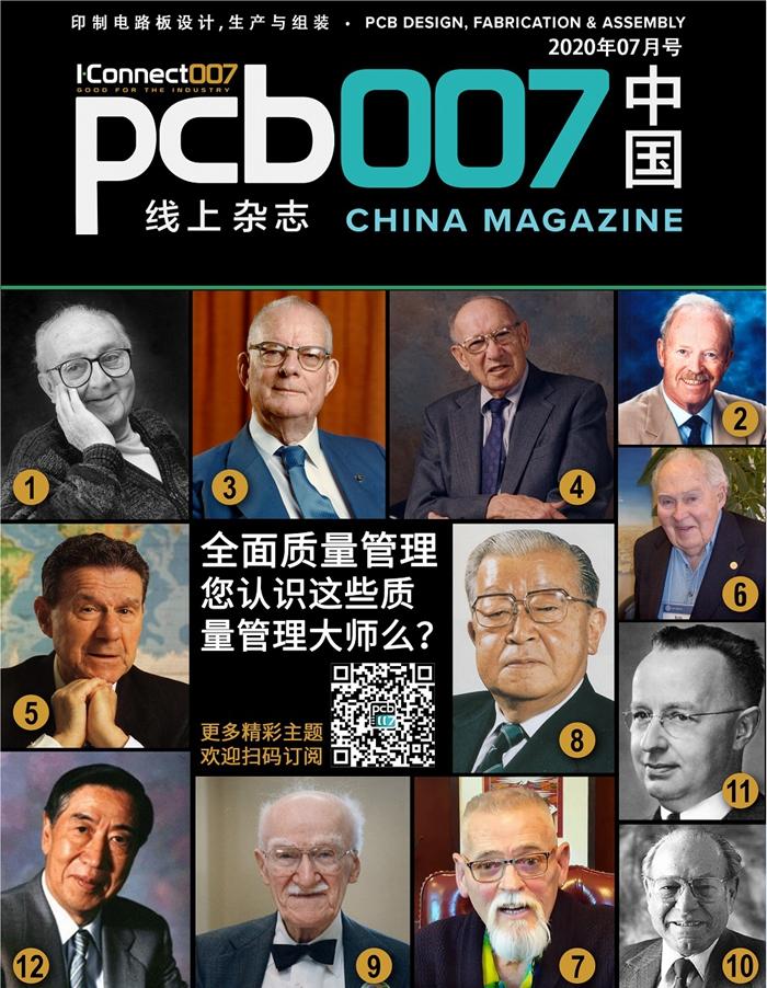 温故知新:重提全面质量管理 《PCB007中国线上杂志》2020年7月号