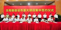 一年产500万平方米电路板项目签约龙南