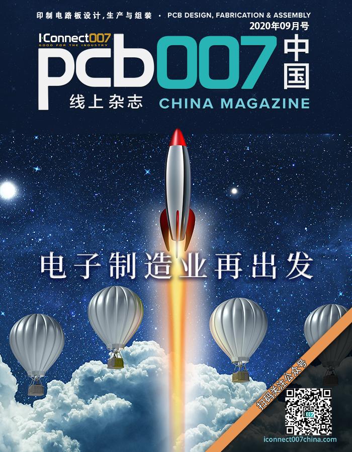 金九银十:电子制造业再出发|《PCB007中国线上杂志》2020年9月号