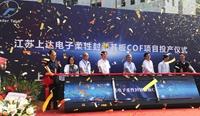 江苏上达电子COF项目投产