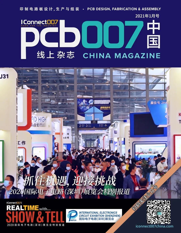 国际电子电路展特辑|《PCB007中国线上杂志》2021年1月号