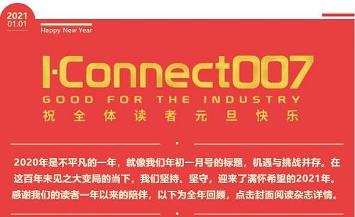 PCB007中国线上杂志祝大家元旦快乐(附全年杂志回顾)