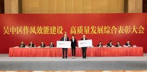 东山精密、维信电子喜获苏州吴中区多个荣誉表彰