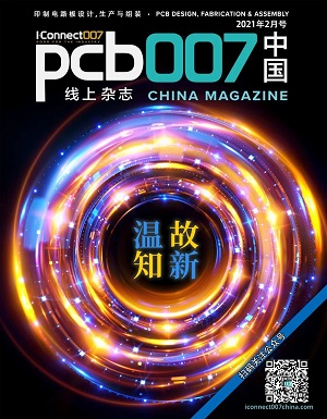 新春快乐,2月号上线:温故知新《PCB007中国线上杂志》