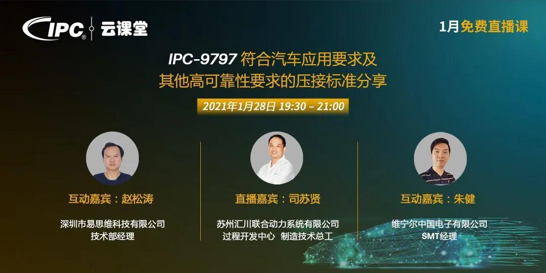IPC免费福利:一月直播课IPC-9797压接标准课件下载