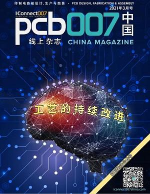 工艺的持续改进《PCB007中国线上杂志》2021年3月号上线