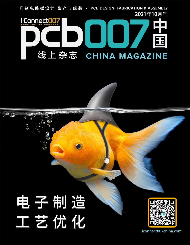 制造工艺优化探讨《PCB007中国线上杂志》2021年10月号
