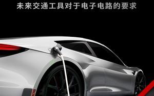 未来交通工具对于电子电路的要求 《PCB007中国线上杂志》2021年4月号