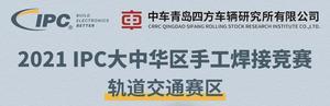 IPC中国手工焊接竞赛——轨道交通赛区落户中车青岛四方车辆研究所