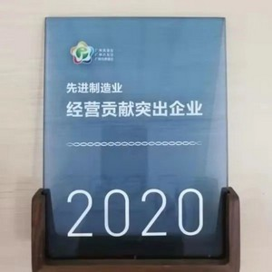 "GME荣获广州市黄埔区""2020年度先进制造业经营贡献突出企业"""