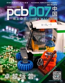 卓越运营《PCB007中国线上杂志》2021年6月号上线