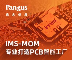 盘古信息:为PCB企业在数字化转型的路上披荆斩棘!
