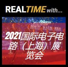 【RTW】国际电子电路(上海)展视频采访集锦(二)