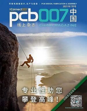 专业性助您攀登高峰 《PCB007中国线上杂志》2021年7月号