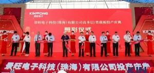 景旺电子高多层工厂、类载板与IC封装基板工厂投产庆典隆重召开