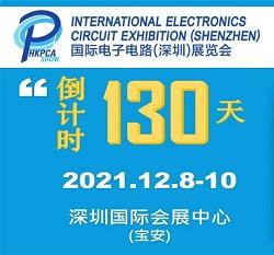 2021国际电子电路(深圳)展览会倒计时130天!