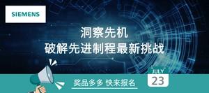 7月23日 西门子EDA线上研讨会-洞察先机 破解先进制程最新挑战