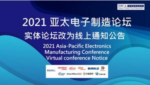 【线上论坛】2021亚太电子制造论坛
