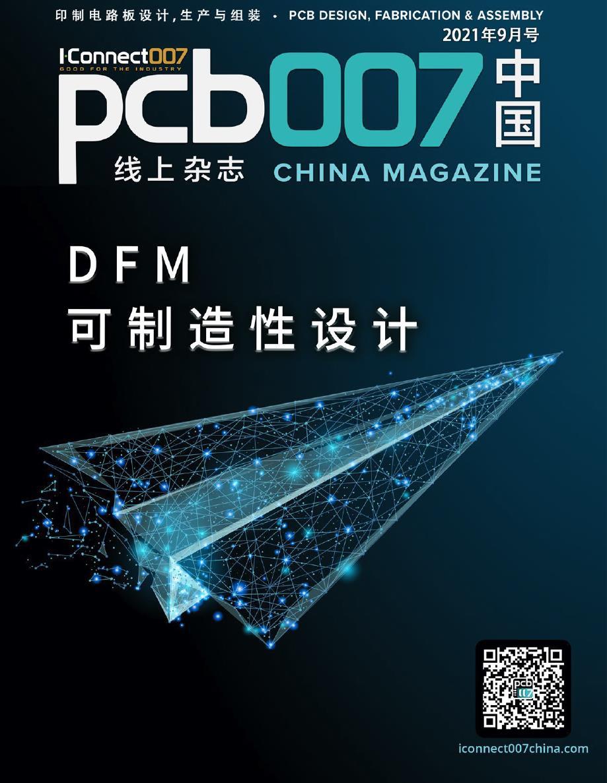 《PCB007中国线上杂志》祝大家国庆快乐