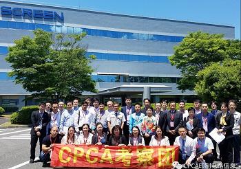 CPCA走访日本企业,值得我们好好学习